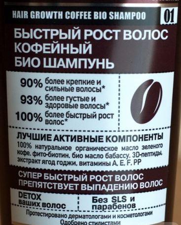 Dau goi ORGANIC NATURALLY PROFESSIONAL COFFEE ORGANIC ca phe kich thich moc toc 3