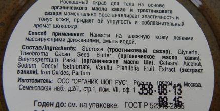 Thanh phan Tay da chet toan than Organic Shop chiet xuat cacao va duong mia