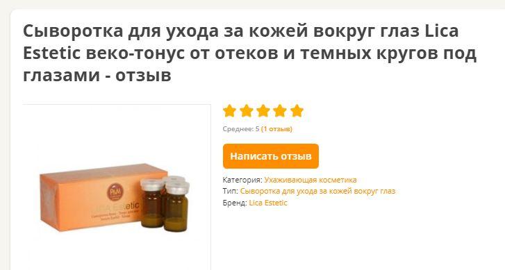 review serum tri tham bong mat quang tham cua LICA ESTETIC